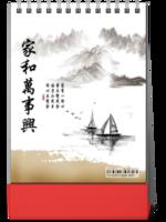 家和万事兴 全家福 中国风 水墨 纪念 照片可替换-8寸竖款双面