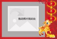 贺新年 2015 羊年大吉-彩边拍立得横款(6张P)