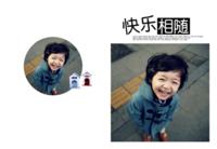 快乐相随-宝宝-宝贝-可爱-亲子-时尚-高档-男女通用(照片可换)-8x12高清绒面锁线24P
