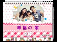 【幸福の家】亲子萌娃全家福-图片文字可修改-8寸单面印刷台历