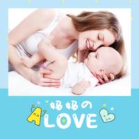 妈妈的love 爱的礼物 亲子宝贝成长纪念(大容量)11818a1035-8x8双面水晶印刷照片书30p
