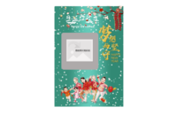 圣诞狂欢夜   梦想与坚守-8x12印刷单面水晶照片书20p