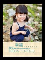 MYBABY幸福童年(照片可换ZZC)-A4杂志册(36P)