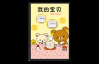 萌宠记-《我的宝贝》-可爱轻松熊-8x12水晶照片书