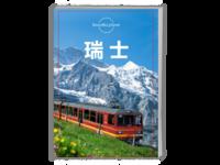 美丽星球第二十九期:世界公园·瑞士(旅游旅行高端定制)-A4时尚杂志册(26p)