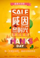 感恩节回馈宣传促销店庆海报-B2单面竖款印刷海报