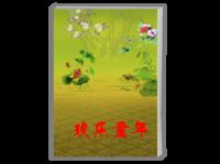 欢乐童年-A4时尚杂志册(26p)