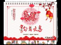 狗年大吉-经典珍藏-8寸单面印刷台历