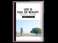 美好生活-A4骑马钉画册