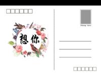 情侣 小清新 文字可以换 通用-全景明信片(横款)套装