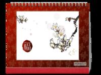 水墨中国风-商务企业-10寸单面跨年台历