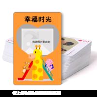 幸福时光-双面定制扑克牌