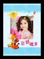 童话故事 快乐童年 我的专属成长册 儿童写真-A4杂志册(36P)