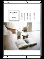 旅行记(照片可换zzc)-A4杂志册(40P)