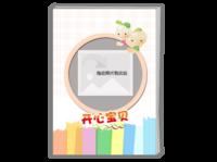 开心小可爱-记录宝宝成长-A4时尚杂志册(26p)