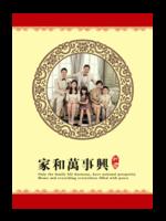 家和万事兴-全家福-红色-家庭-照片可替换-A4杂志册(36P)