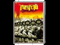青春无悔  战友情 退伍 战友 军人 兵 军队 战士  照片可替换-A4时尚杂志册(26p)