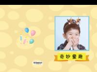 奇妙童趣-卡通-儿童-萌娃-男女通用-宝贝生日礼物-照片可换-精装硬壳照片书60p