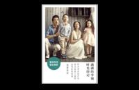 【留住美好的时光,留住我们的美好,我爱你们,我的家人】(图文可换)-8x12印刷单面水晶照片书21p