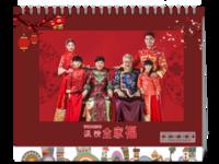 温情全家福(照片可换8HD台历)-8寸单面印刷台历