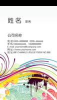 个性彩绘大气商务名片-文字可修改移动删除(可加logo、二维码、上传图片拖到名片上即可)-高档双面定制竖版名片
