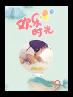 欢乐时光#-A4杂志册(36P)