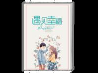 遇见幸福#-A4时尚杂志册(26p)