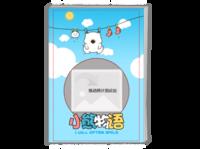 小熊物语-A4时尚杂志册(24p)