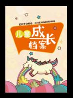 黄色 宝宝成长记#-A4杂志册(40P)