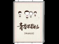 青春不散场毕业纪念册-A4时尚杂志册(24p)