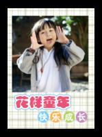 快乐成长 儿童 男女通用 照片可换-A4杂志册(32P)