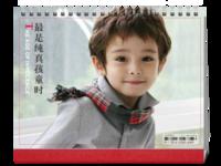 最是纯真孩童时-(点开图层里的眼睛可选择不同颜色的文字主题)-8寸单面印刷跨年台历