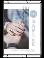 留住夏的记忆#-A4杂志册(42P)