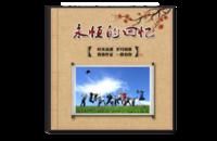 永恒的回忆岁月如歌经典怀旧风格中国风毕业周年同学聚会-8x8水晶照片书