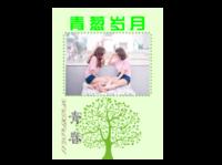 青葱岁月杂志册(爱情、亲情、友情……我们的情谊)-A4杂志册(24p) 亮膜