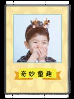 奇妙童趣-卡通-儿童-萌娃-男女通用-宝贝生日礼物-照片可换-A4杂志册(40P)
