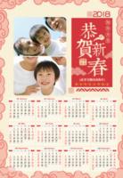 恭贺新春-全家福-A3年历