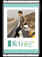 我的旅行日记 旅行 纪念 照片可替换-A4杂志册(40P)
