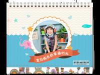 宝贝成长的幸福时光-8寸单面印刷台历