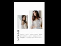 个人写真记录-A4时尚杂志册(24p)
