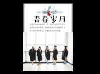 青春毕业季之恰逢其会#-A4杂志册(24p) 亮膜