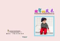 童年的风采-高档纪念册32p