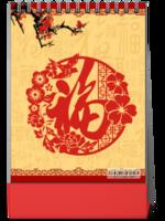 福到了 中国年 全家福  图文可替换-8寸竖款单面台历
