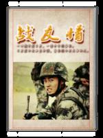 战友情  战士  退伍 军人 兵 照片可替换  纪念-A4杂志册(32P)