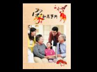 家和万事兴-A4杂志册(24p) 亮膜