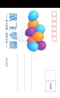 放飞梦想5 拥抱未来-正方留白明信片(竖款)套装