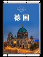 美丽星球第十三期:欧洲中心·德国(旅游旅行高端定制)-A4杂志册(32P)