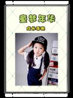 童梦手册-萌娃-宝贝-照片可替换-A4杂志册(40P)