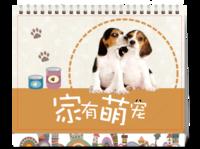 家有萌宠(我爱宠物)--图片可替换-8寸双面印刷台历