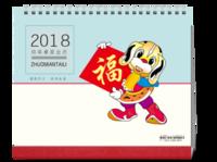 2018儿童台历-10寸单面跨年台历